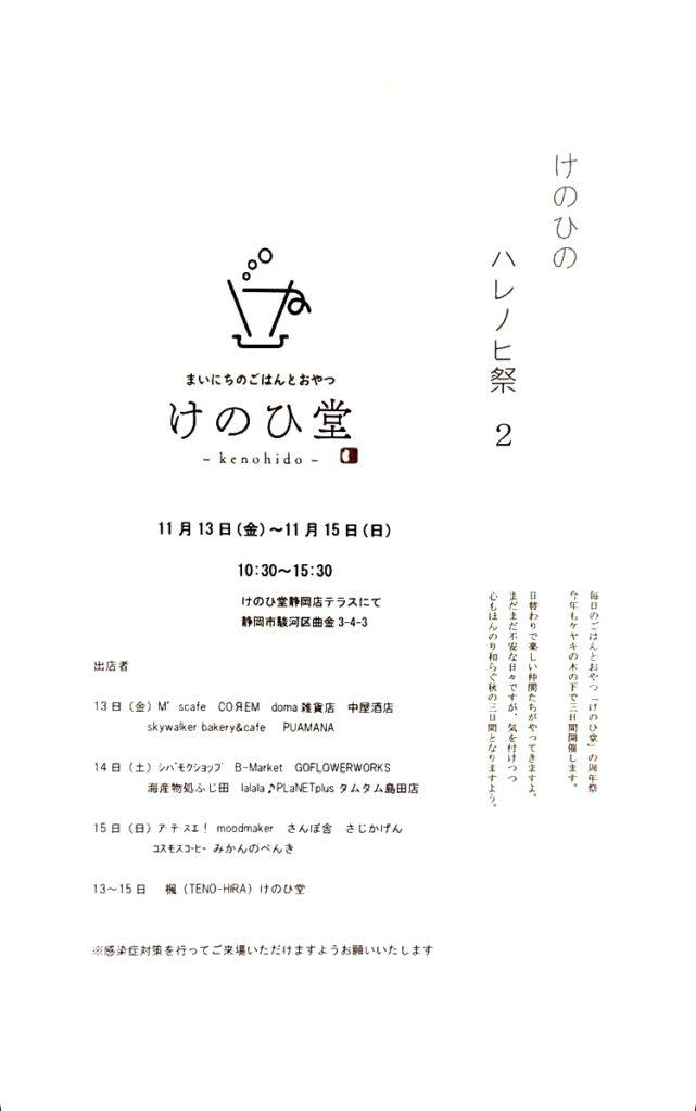 【静岡店】周年祭「けのひのハレノヒ祭」
