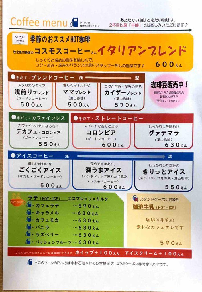 【静岡店】10月 中村石油×けのひ堂静岡店 コラボクーポン券
