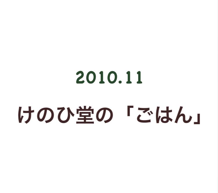 【静岡店】11月のごはんメニュー♪(11月1日~)