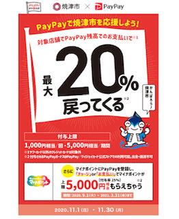 【焼津店】PayPayで焼津市を応援しよう!